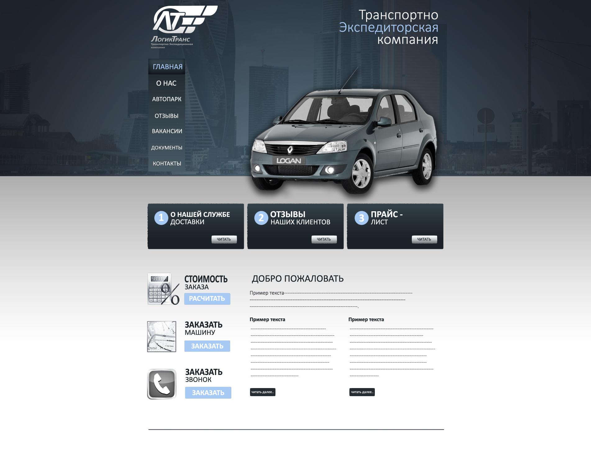 Дизайн сайта транспортно-экспедиторской компании ЛогикТранс фото f_4225a4792f59e918.jpg