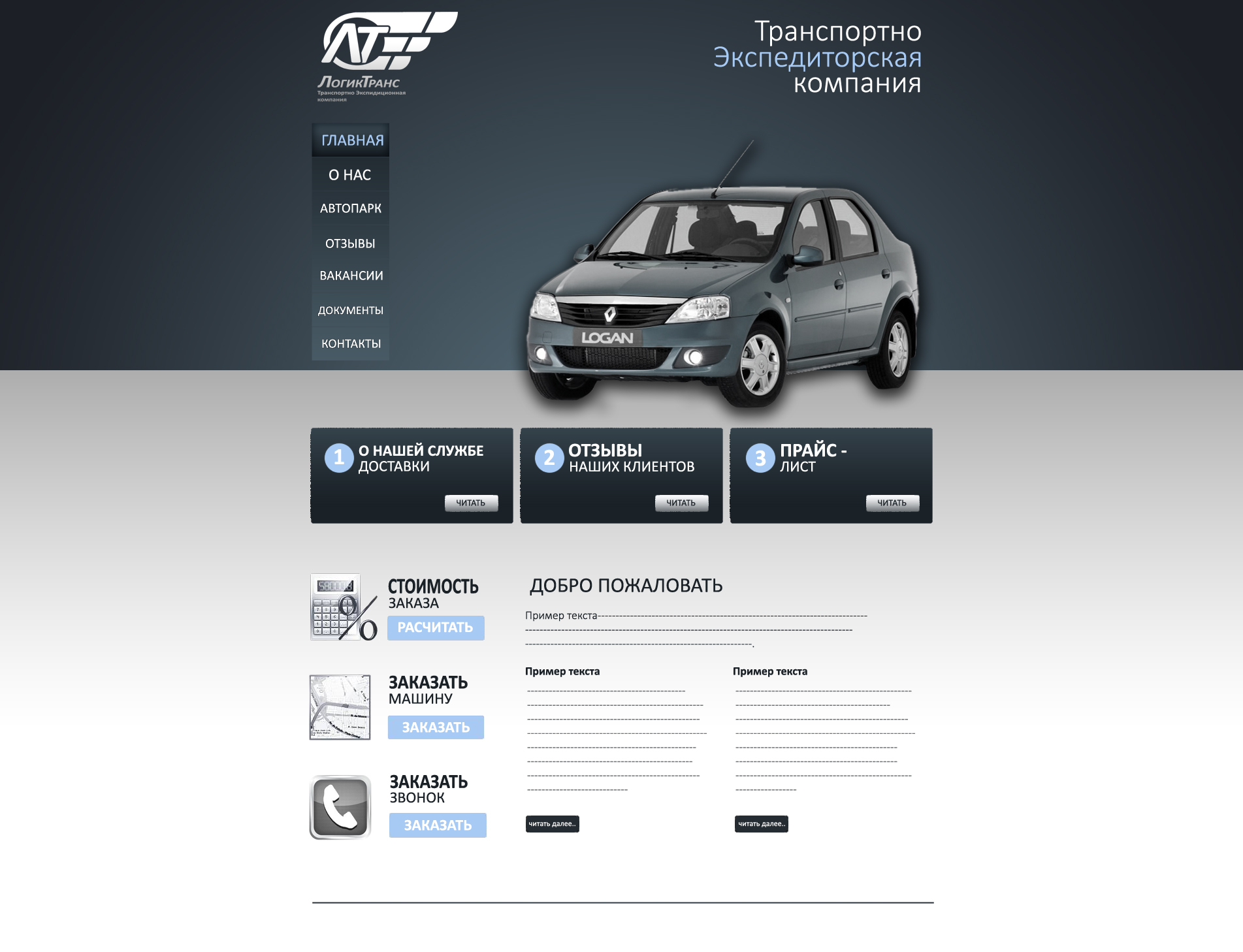 Дизайн сайта транспортно-экспедиторской компании ЛогикТранс фото f_6665a4792fc5649b.jpg