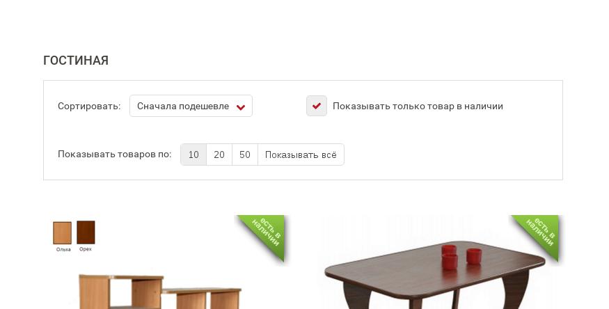 Разработка фильтра для каталога продукции