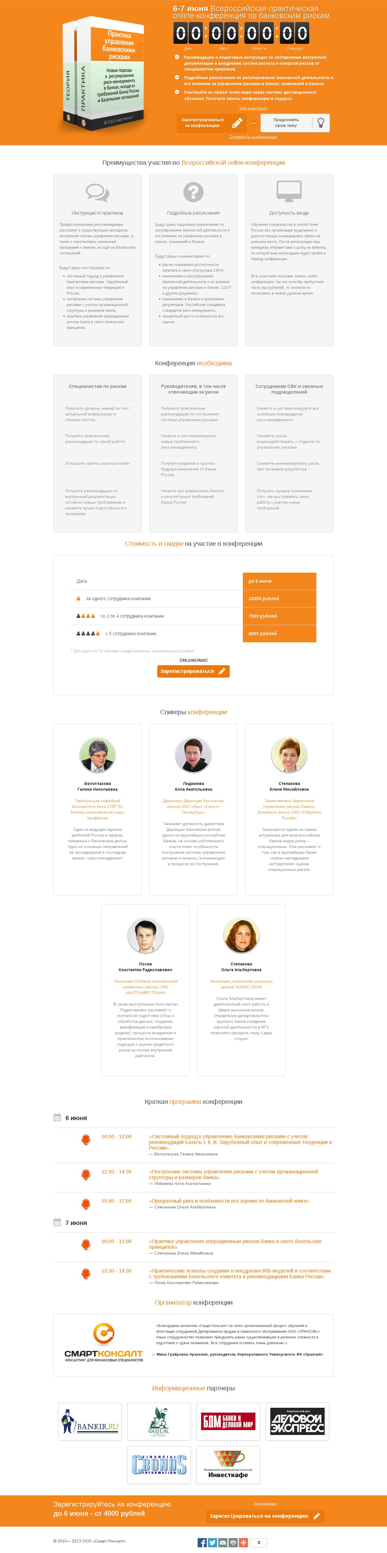 Промо сайт конференции Смарт Консалт