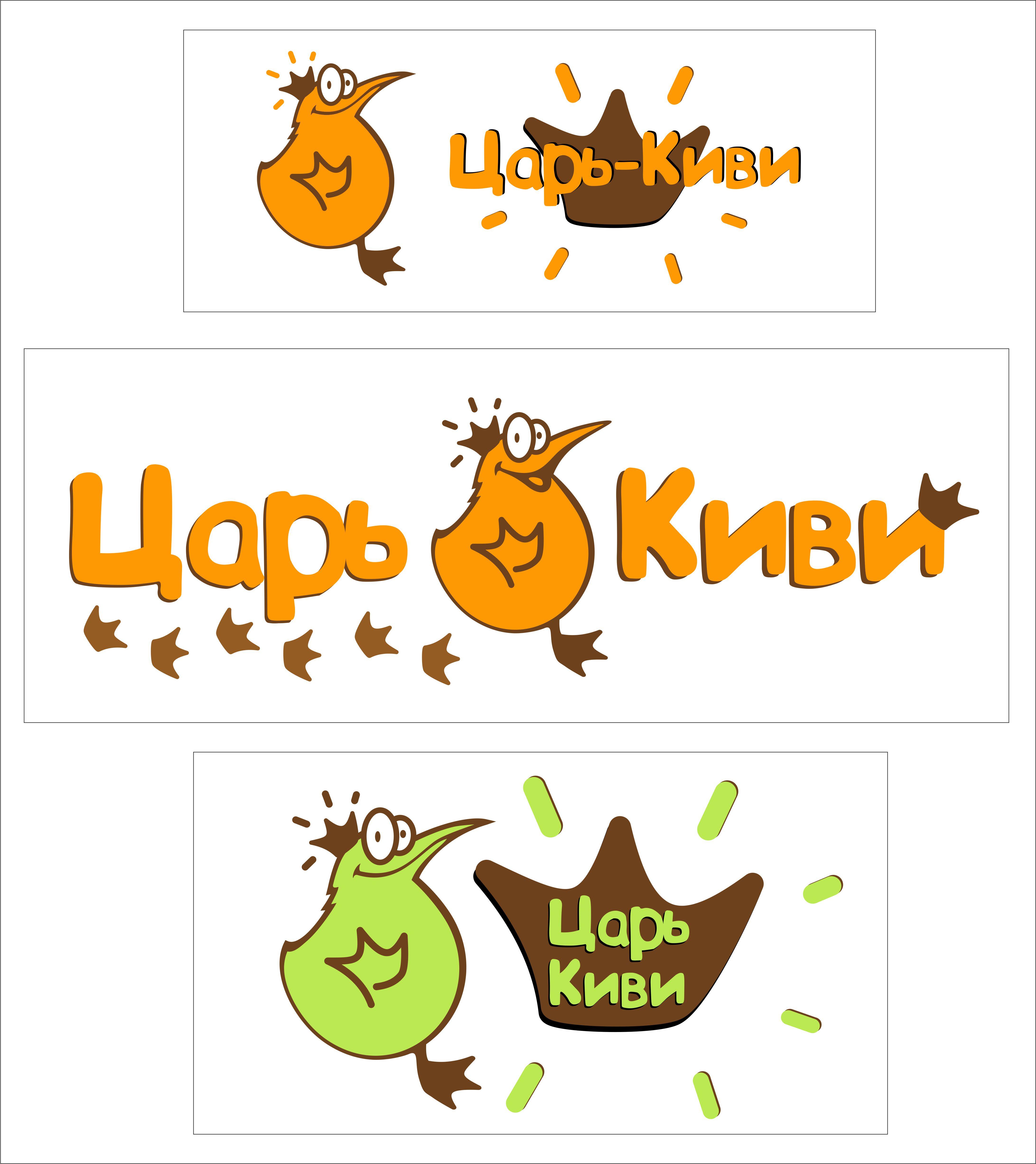 """Доработать дизайн логотипа кафе-кондитерской """"Царь-Киви"""" фото f_6185a09cfda62a4a.jpg"""