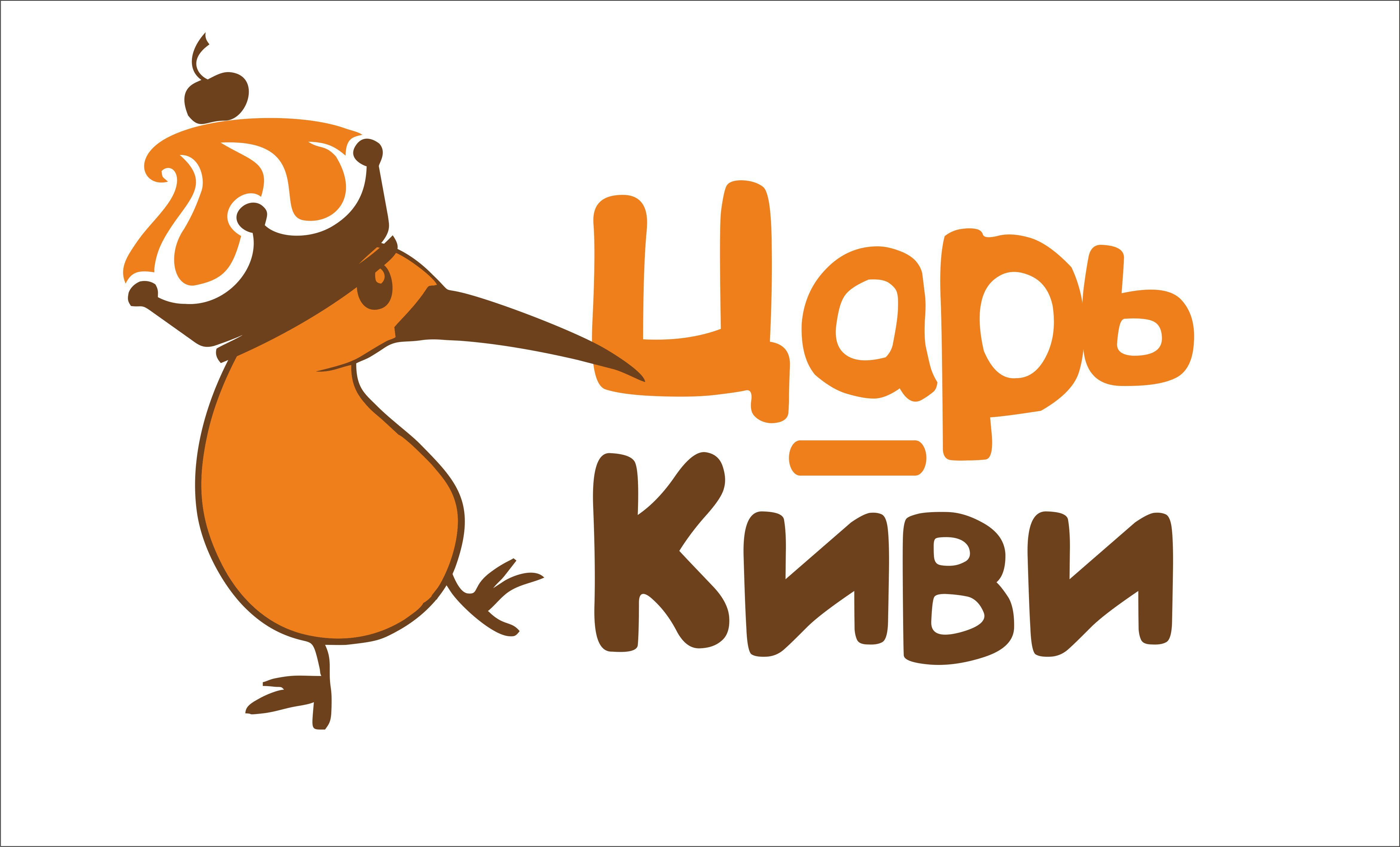 """Доработать дизайн логотипа кафе-кондитерской """"Царь-Киви"""" фото f_8445a08e53a7ef71.jpg"""