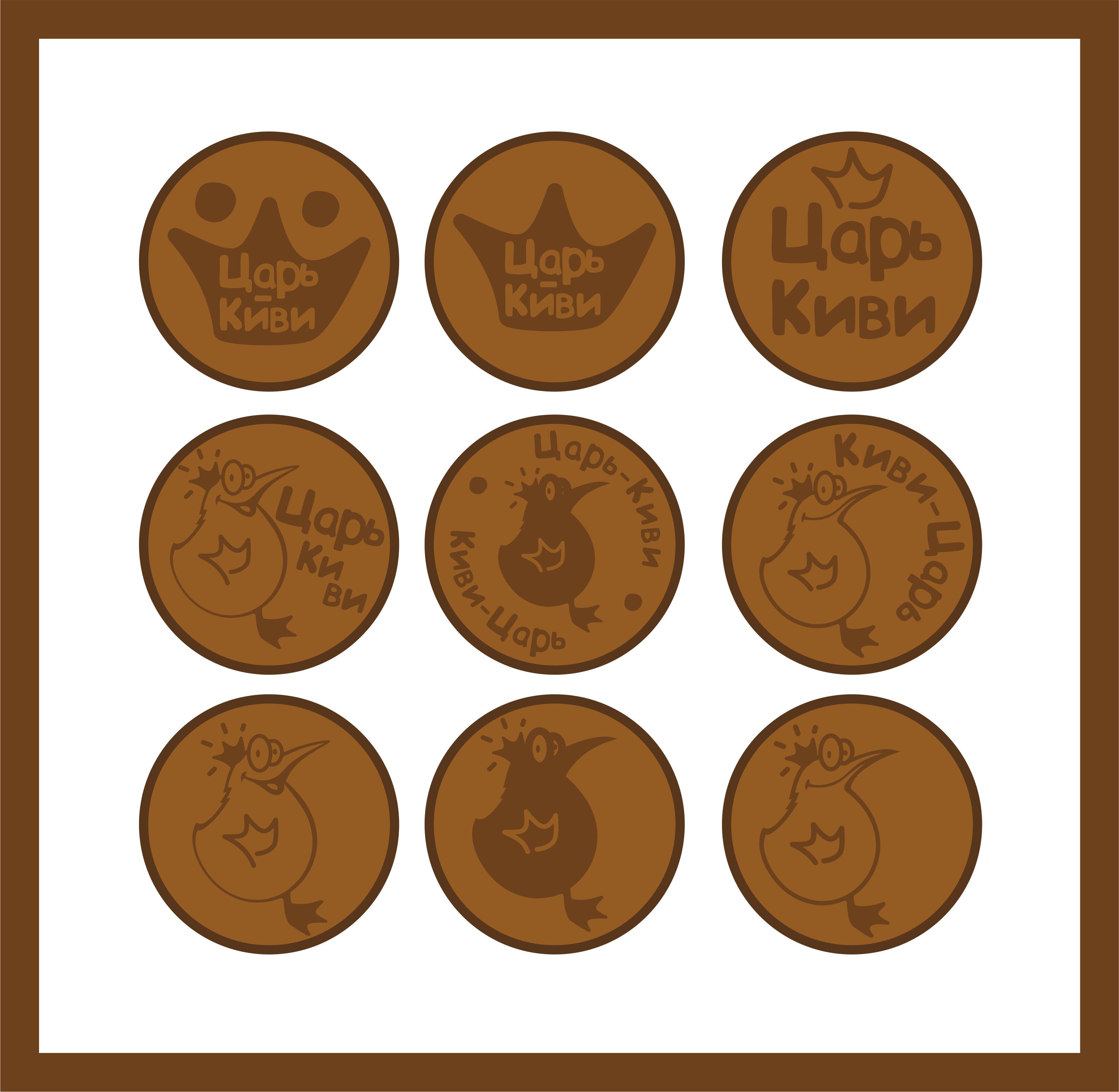 """Доработать дизайн логотипа кафе-кондитерской """"Царь-Киви"""" фото f_8935a09ce0bad37f.jpg"""