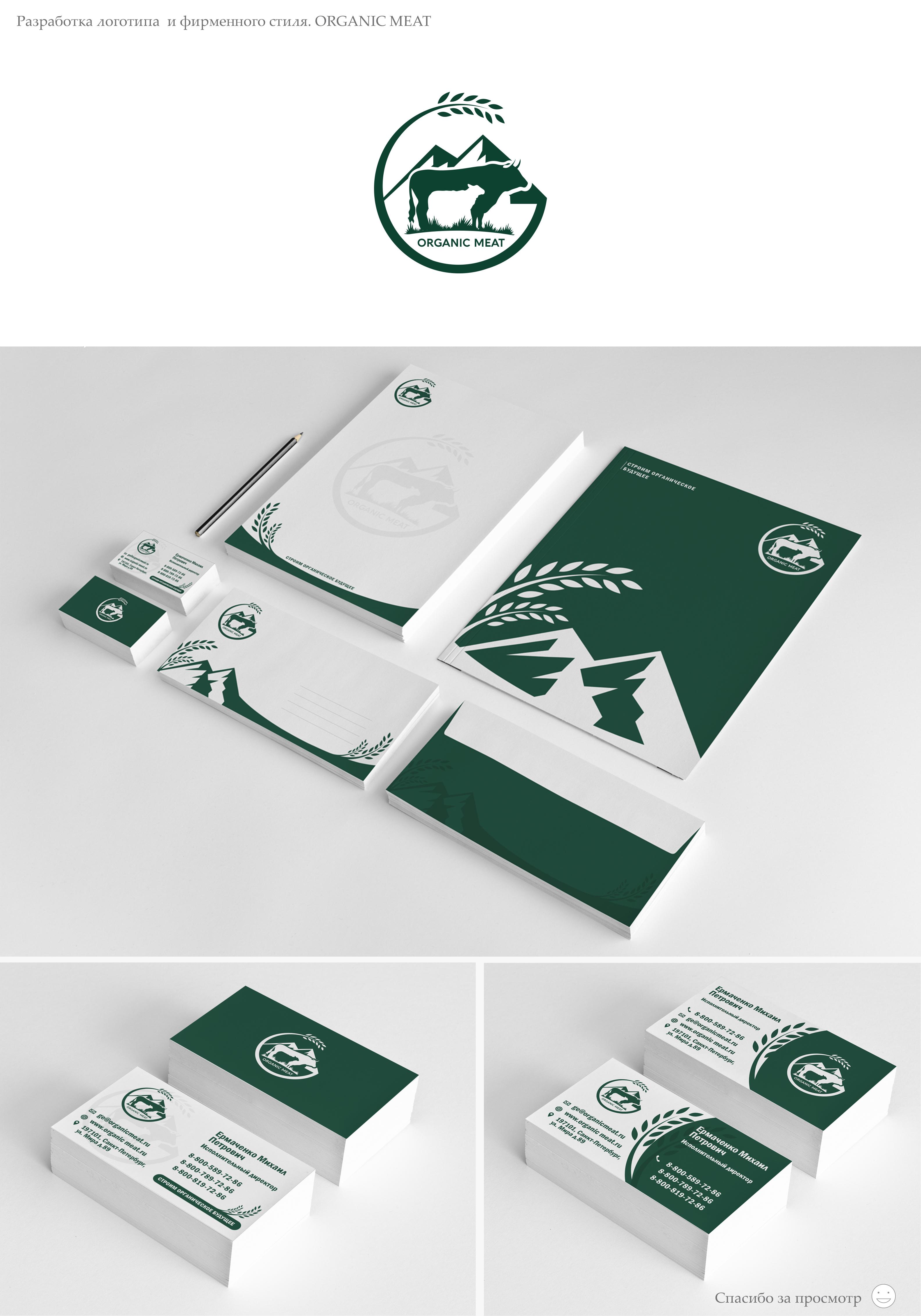 Разработка логотипа и фирм стиля Organic meat
