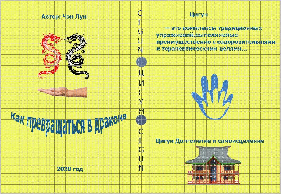 Обложка для книги фото f_0635f5537ea6e6c1.png