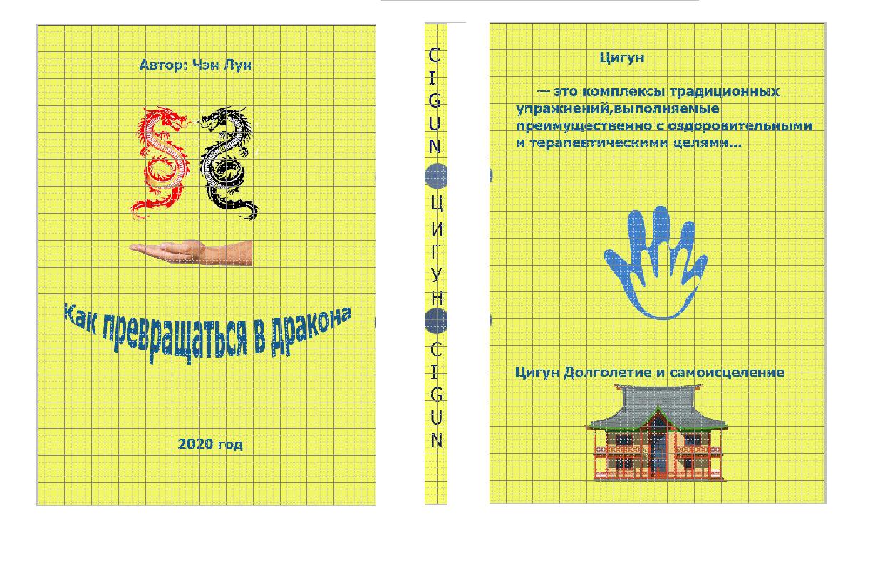 Обложка для книги фото f_0695f55380485278.png