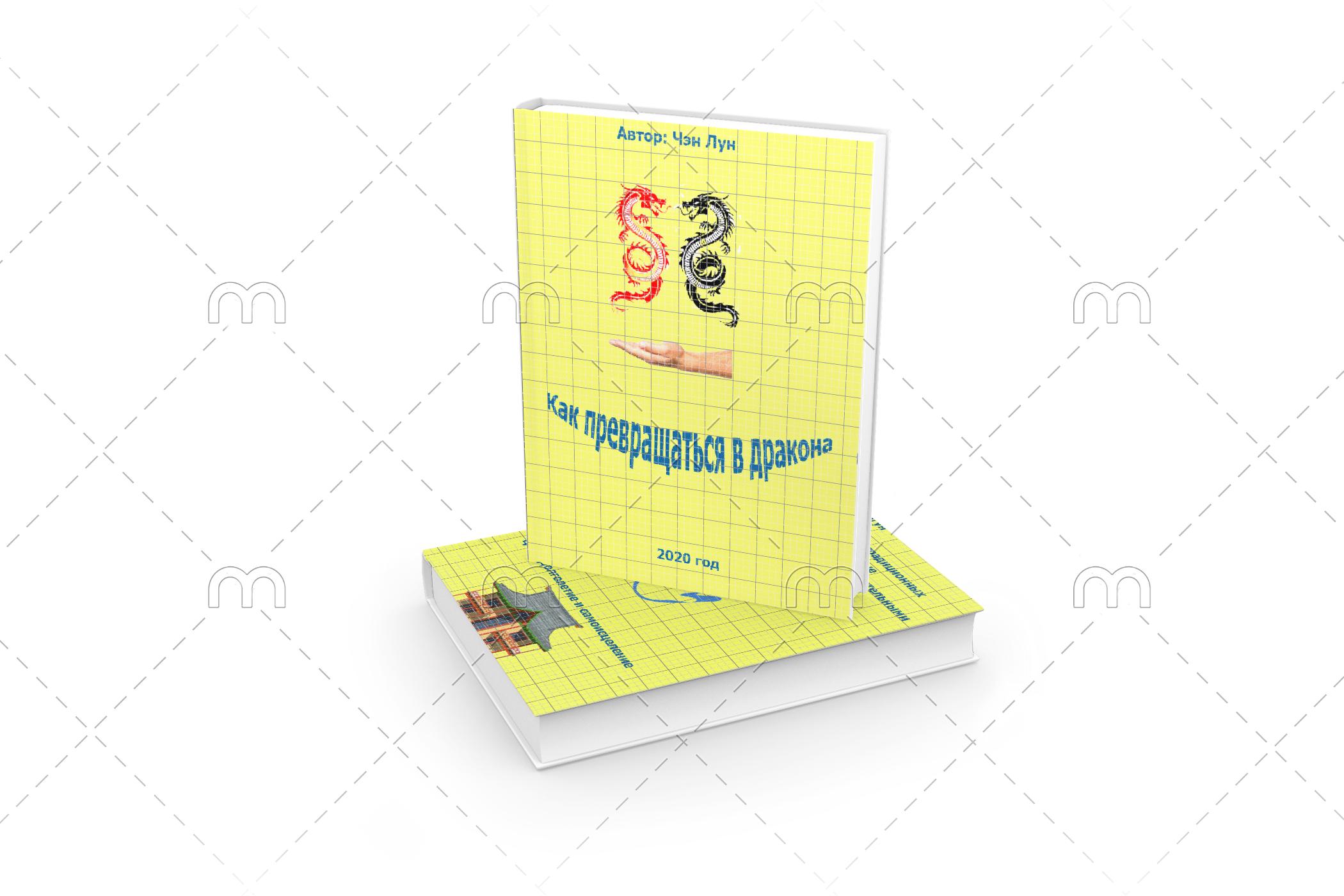 Обложка для книги фото f_2605f5548984884d.png