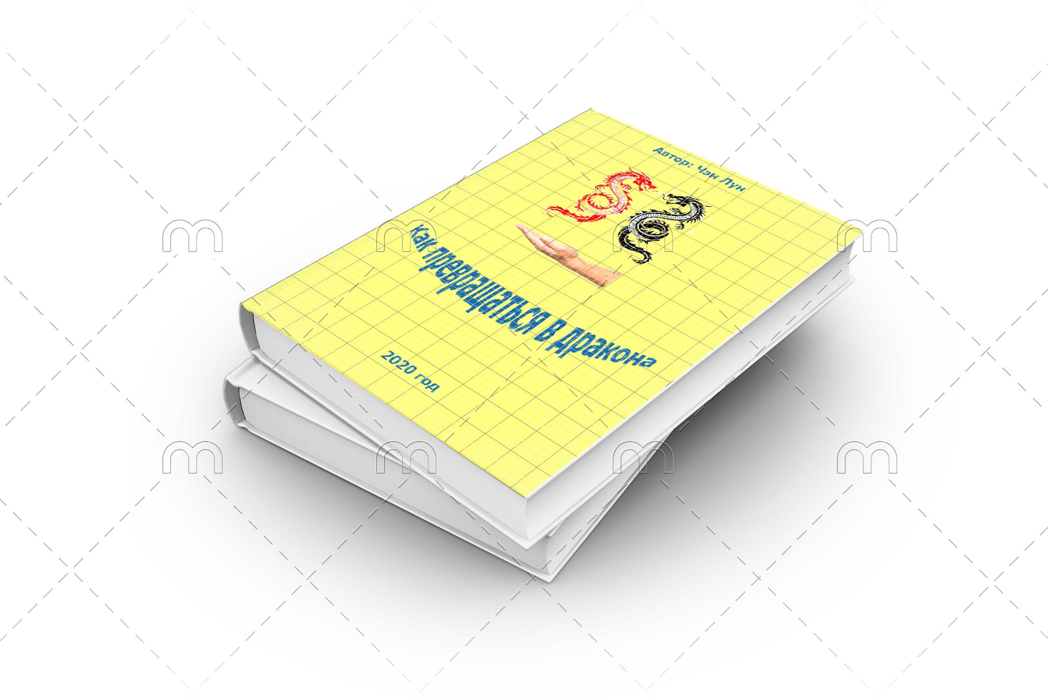 Обложка для книги фото f_3855f5548acaec49.png