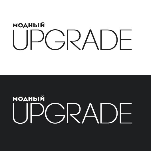 "Логотип интернет магазина ""Модный UPGRADE"" фото f_6415944f86ad38b6.jpg"