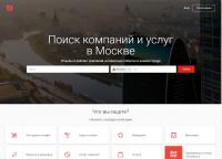 yell.ru - сайт отзывов