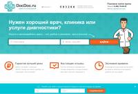 docdoc.ru сервис поиска врачей и клиник