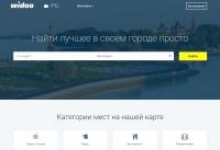 widoo.ru - лучший гид по заведениям России