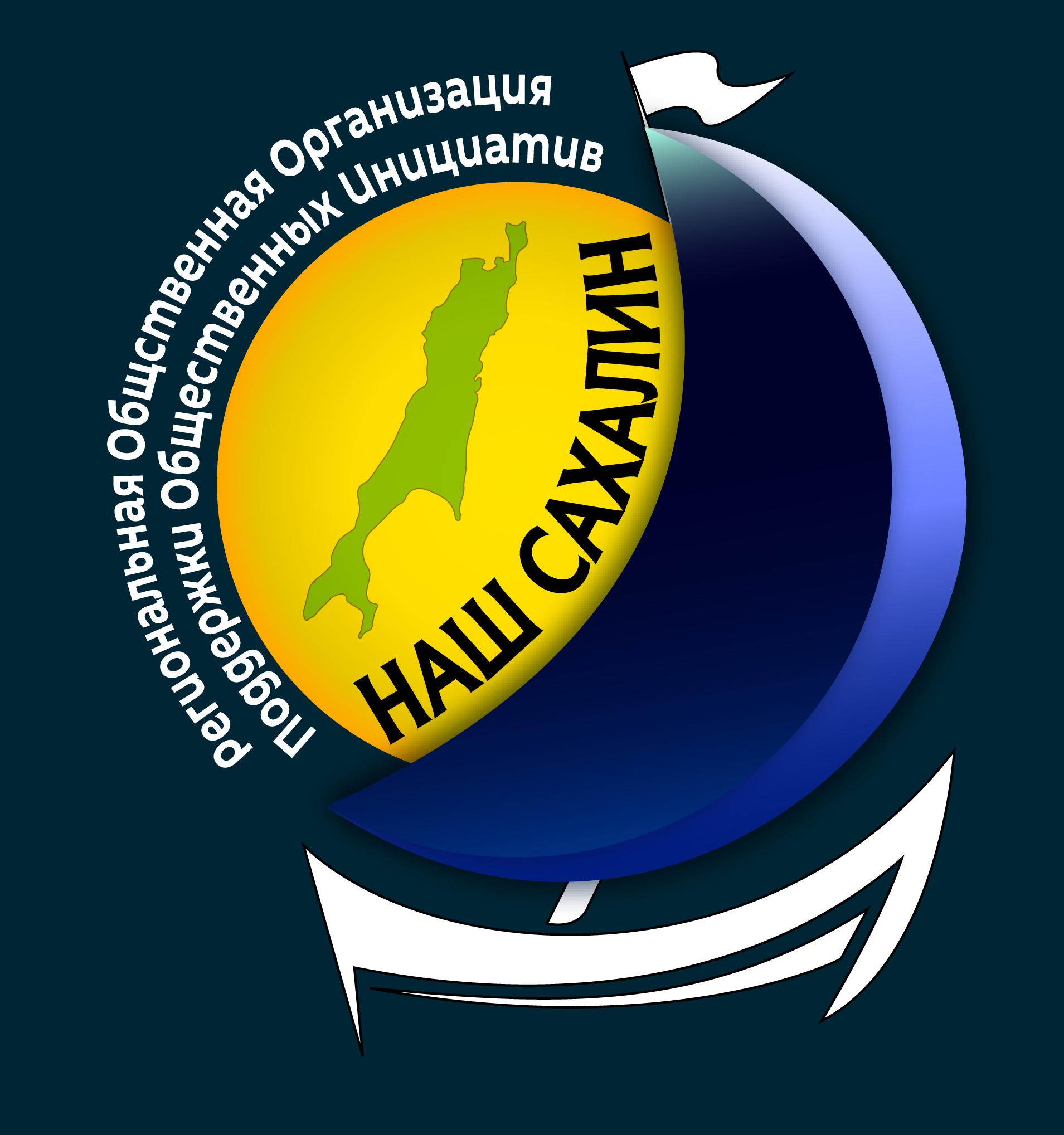 """Логотип для некоммерческой организации """"Наш Сахалин"""" фото f_8015a7c4fbb78910.png"""