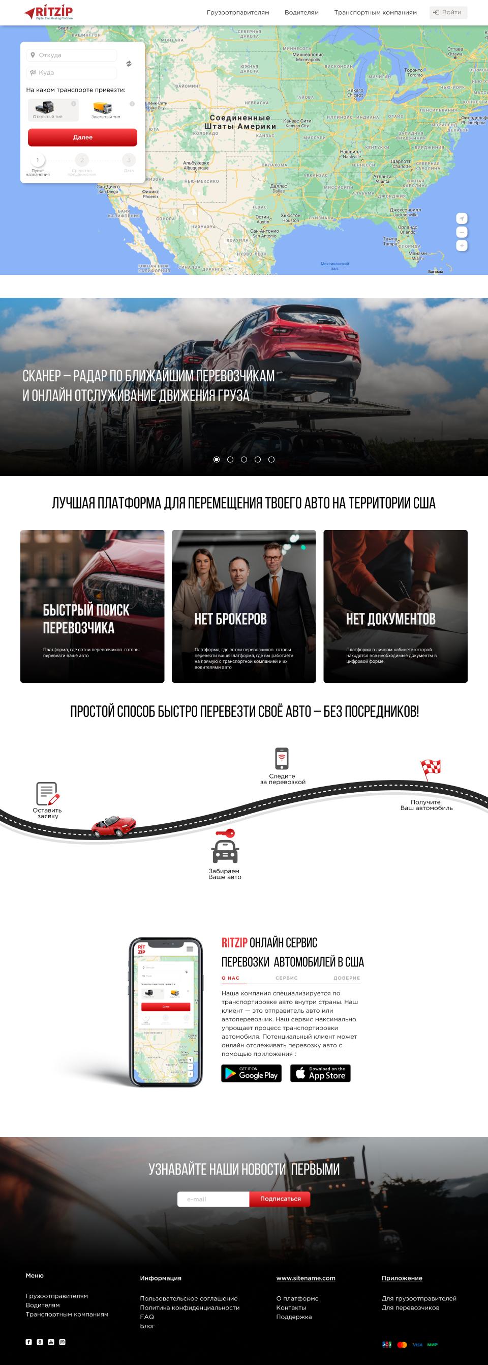 Дизайн сайта - автоперевозка авто в США -car hauling фото f_9436091e34fb32a5.jpg