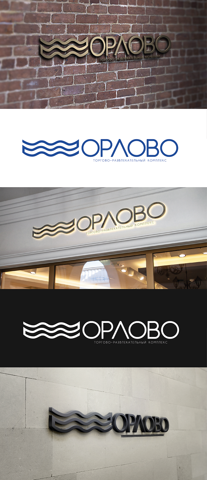 Разработка логотипа для Торгово-развлекательного комплекса фото f_009597375054ed69.png