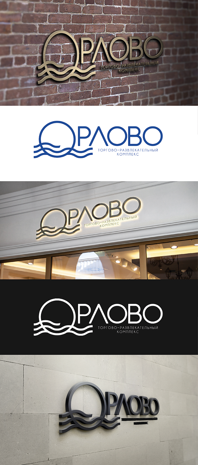 Разработка логотипа для Торгово-развлекательного комплекса фото f_284597374f34a682.png