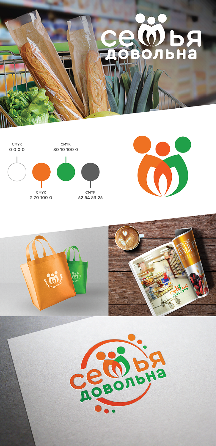 """Разработайте логотип для торговой марки """"Семья довольна"""" фото f_2905ba8e2beb355e.png"""