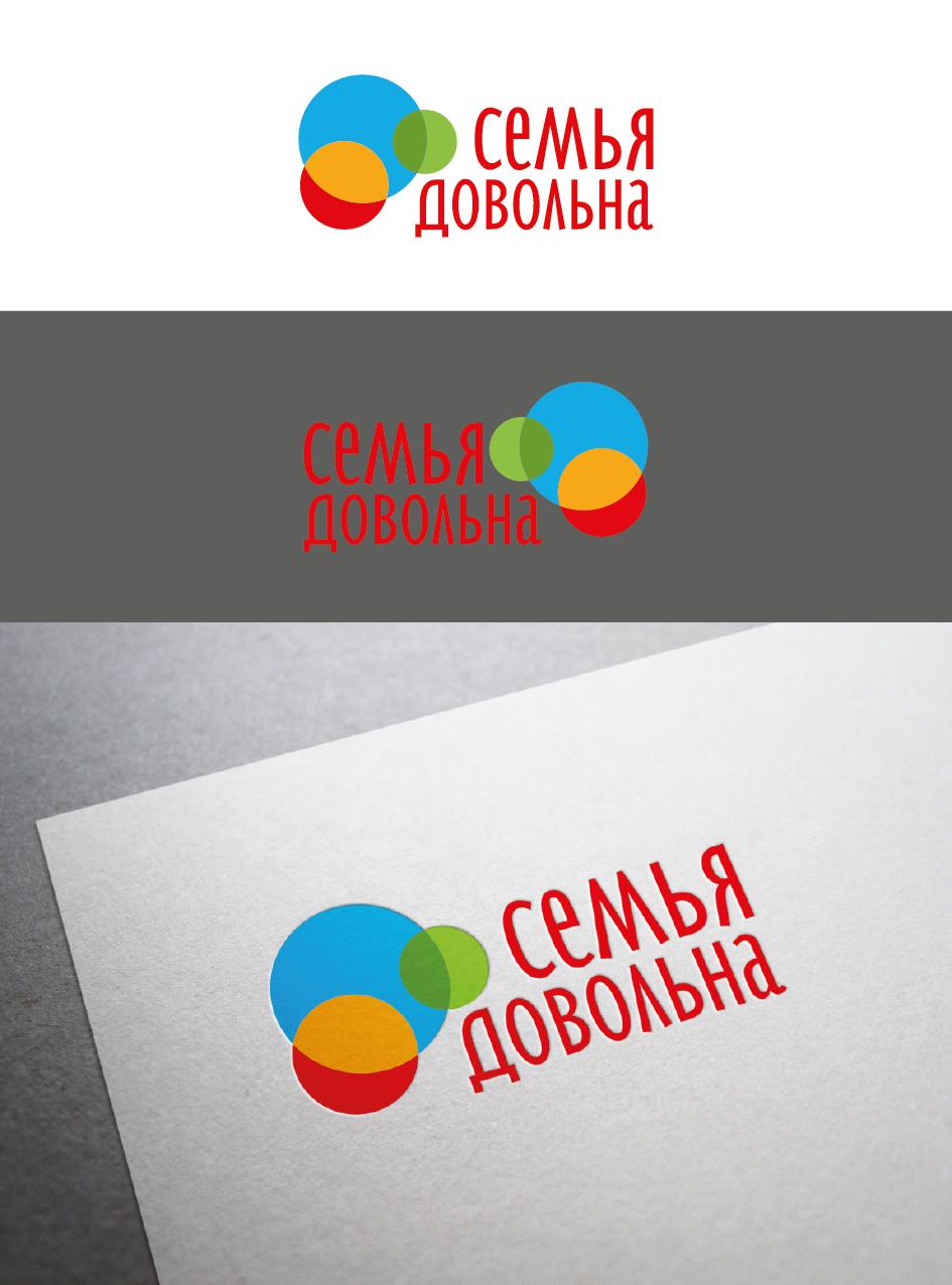 """Разработайте логотип для торговой марки """"Семья довольна"""" фото f_393596cdb0925457.png"""