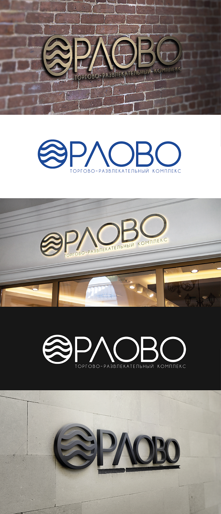 Разработка логотипа для Торгово-развлекательного комплекса фото f_830597374fd8fd84.png