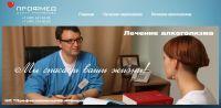 Сайт наркологической клиники ПрофМед