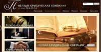 Текст на главную юридической компании