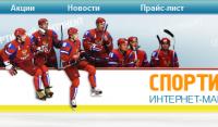 Текст на главную ИМ хоккейной экипировки