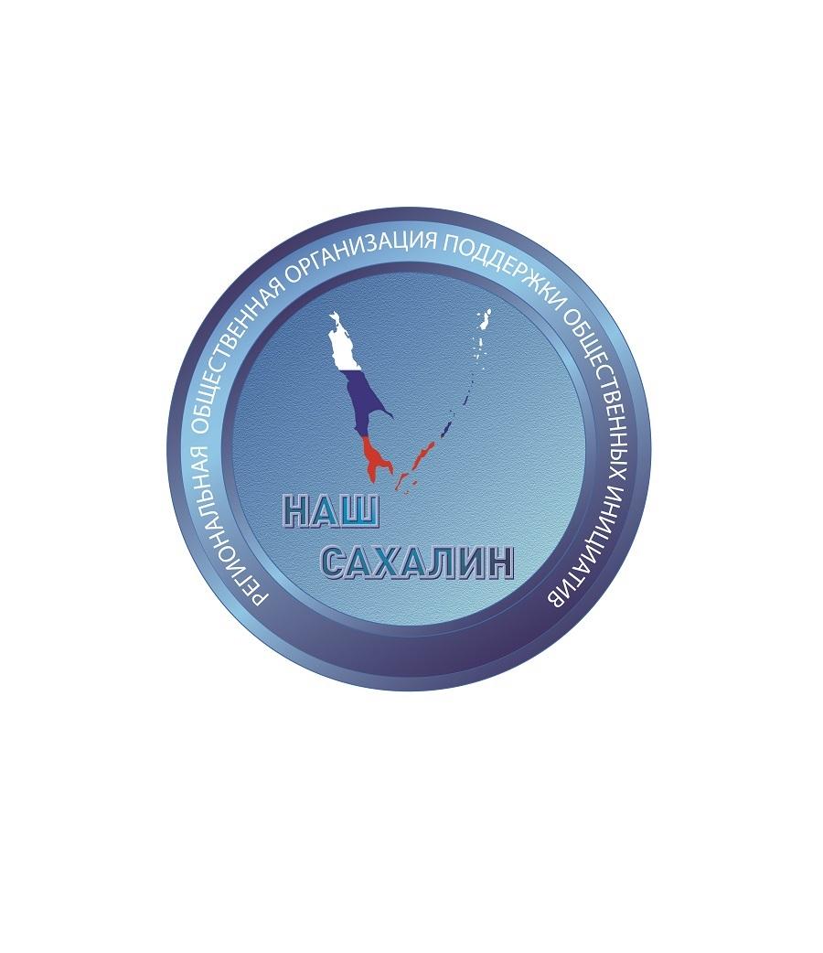 "Логотип для некоммерческой организации ""Наш Сахалин"" фото f_1245a7c2d7a54fff.jpg"