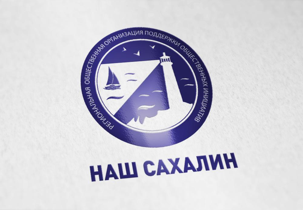 """Логотип для некоммерческой организации """"Наш Сахалин"""" фото f_1565a817c2861726.jpg"""