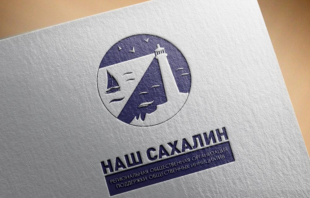 "Логотип для некоммерческой организации ""Наш Сахалин"" фото f_1615a817922ea5f8.jpg"