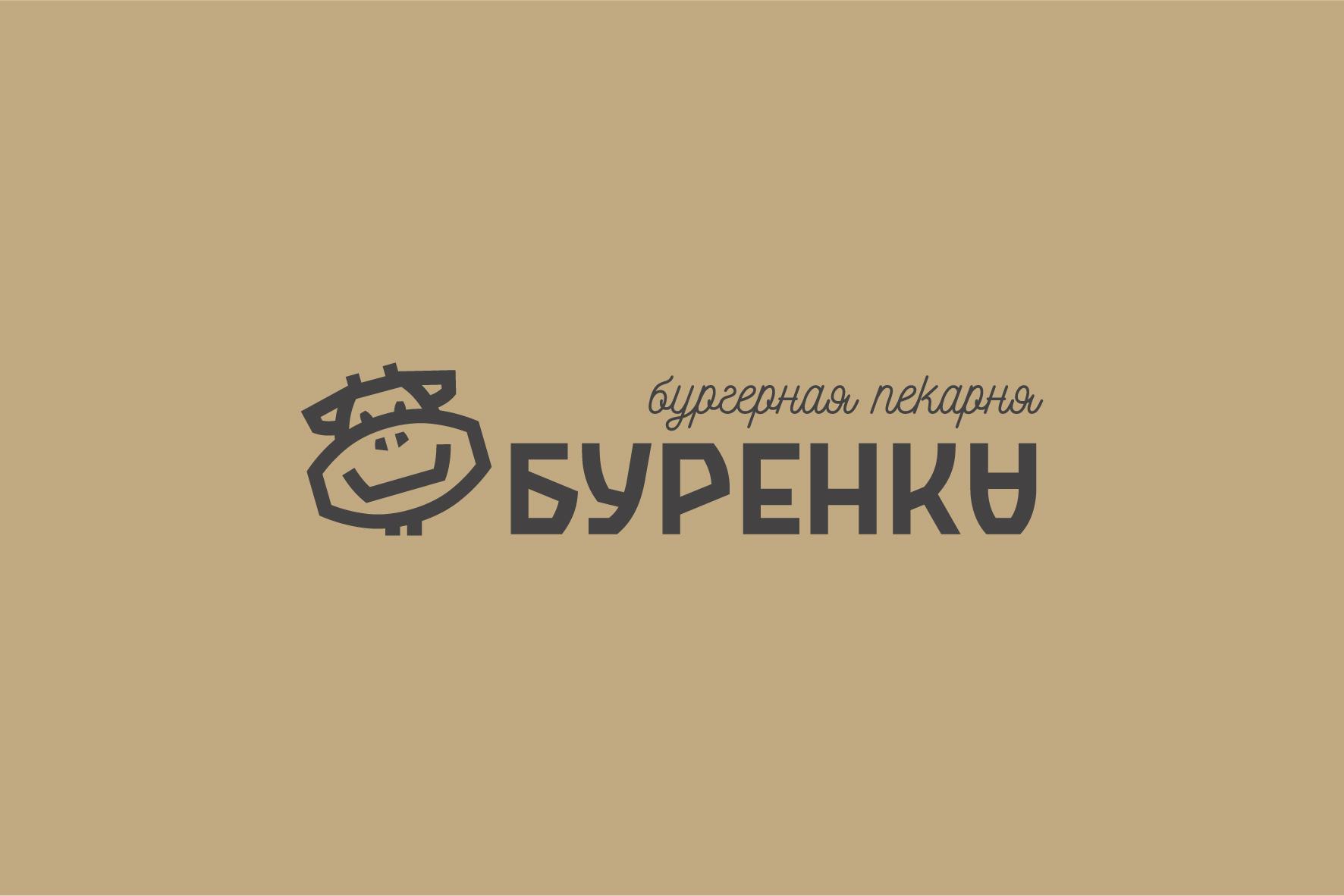 Логотип для Бургерной с Пекарней фото f_0535e151e8851679.jpg