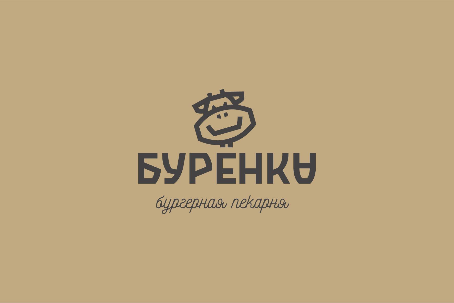 Логотип для Бургерной с Пекарней фото f_0975e151e7d14b86.jpg