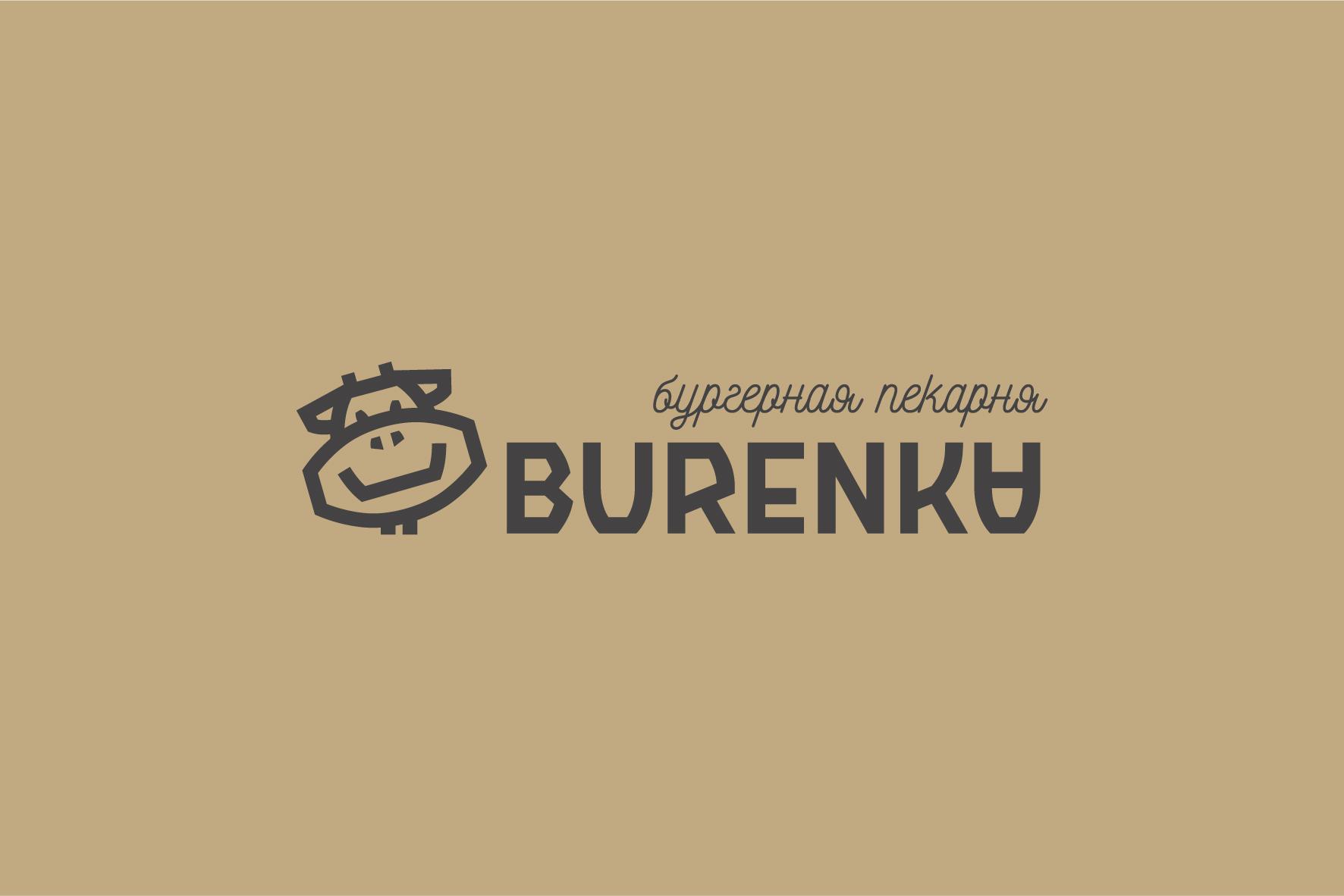 Логотип для Бургерной с Пекарней фото f_9705e151e8e5e845.jpg