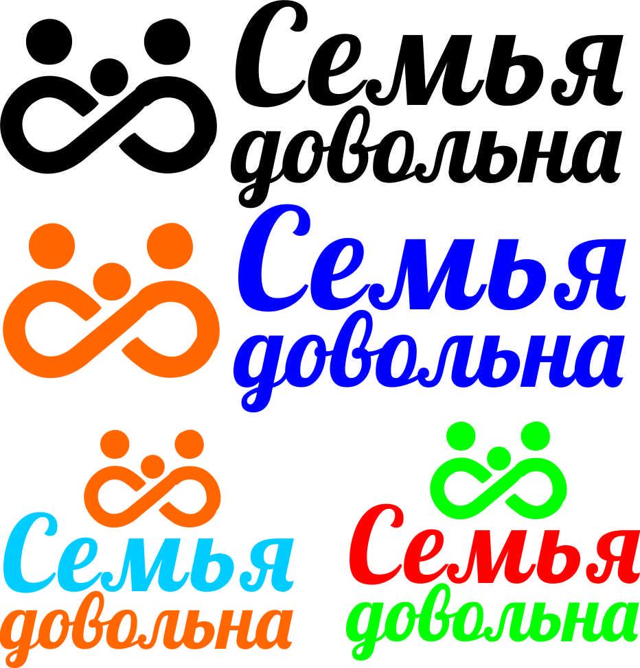 """Разработайте логотип для торговой марки """"Семья довольна"""" фото f_78859687c16d5252.jpg"""