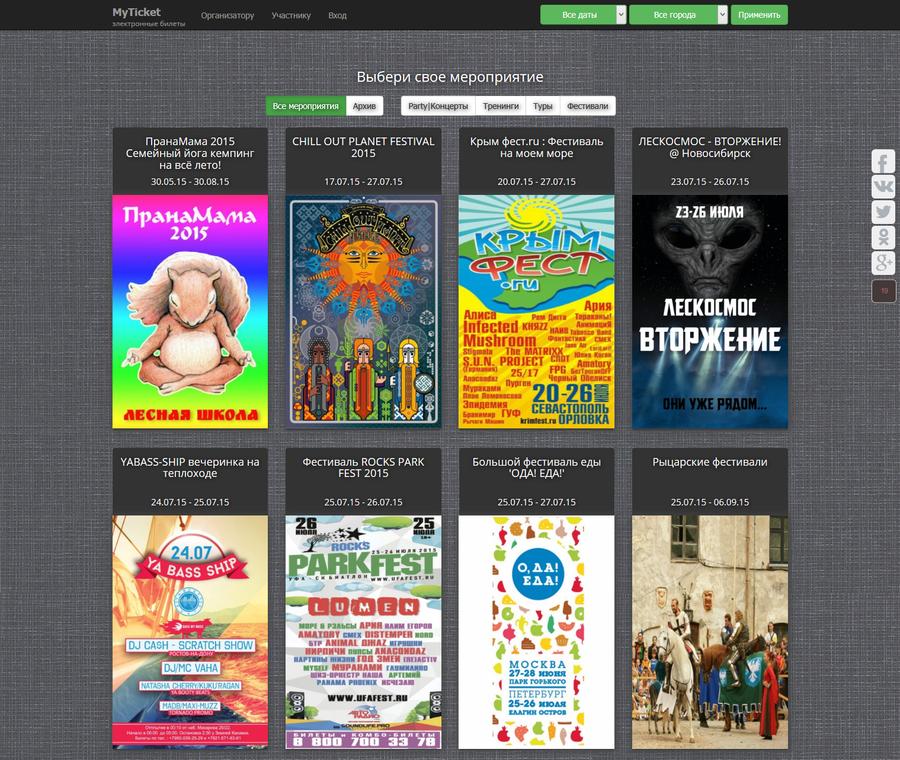 Сайт по продаже электронных билетов