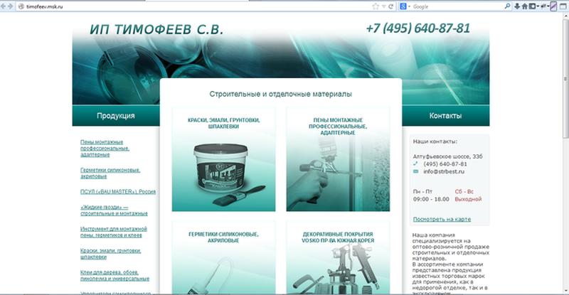 """Магазин строительных и отделочных материалов """"ИП Тимофеев C.B."""""""