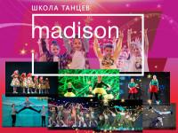 презентация для Madison - школы танцев