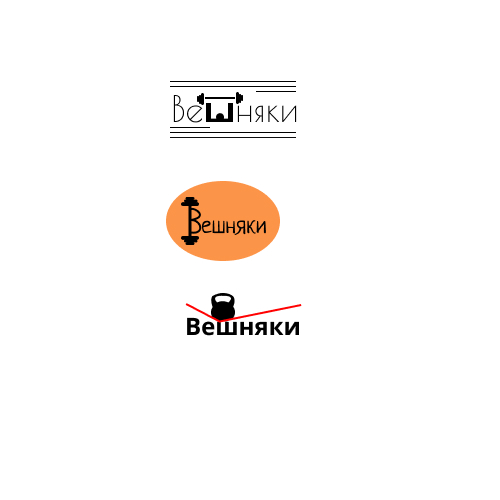 Адаптация (разработка) логотипа Силового клуба ВЕШНЯКИ в инт фото f_3825fb8f52f1e52d.jpg
