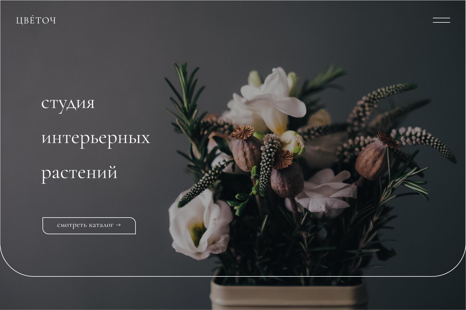 Студия интерьерных растений «Цветоч»