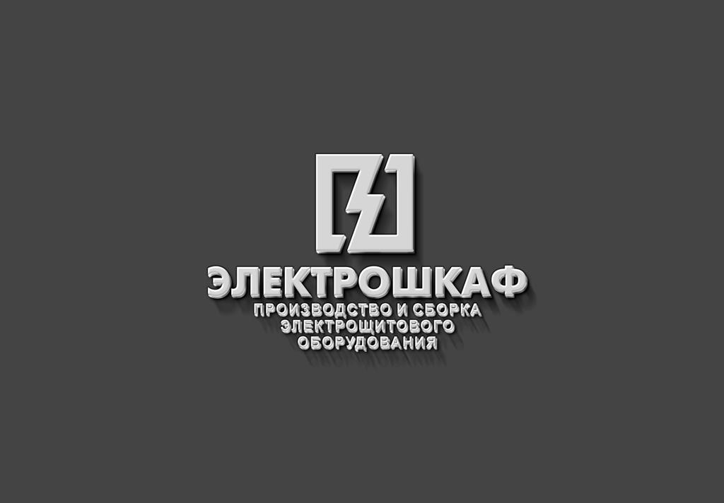 Разработать логотип для завода по производству электрощитов фото f_0325b71a3ff5752d.jpg