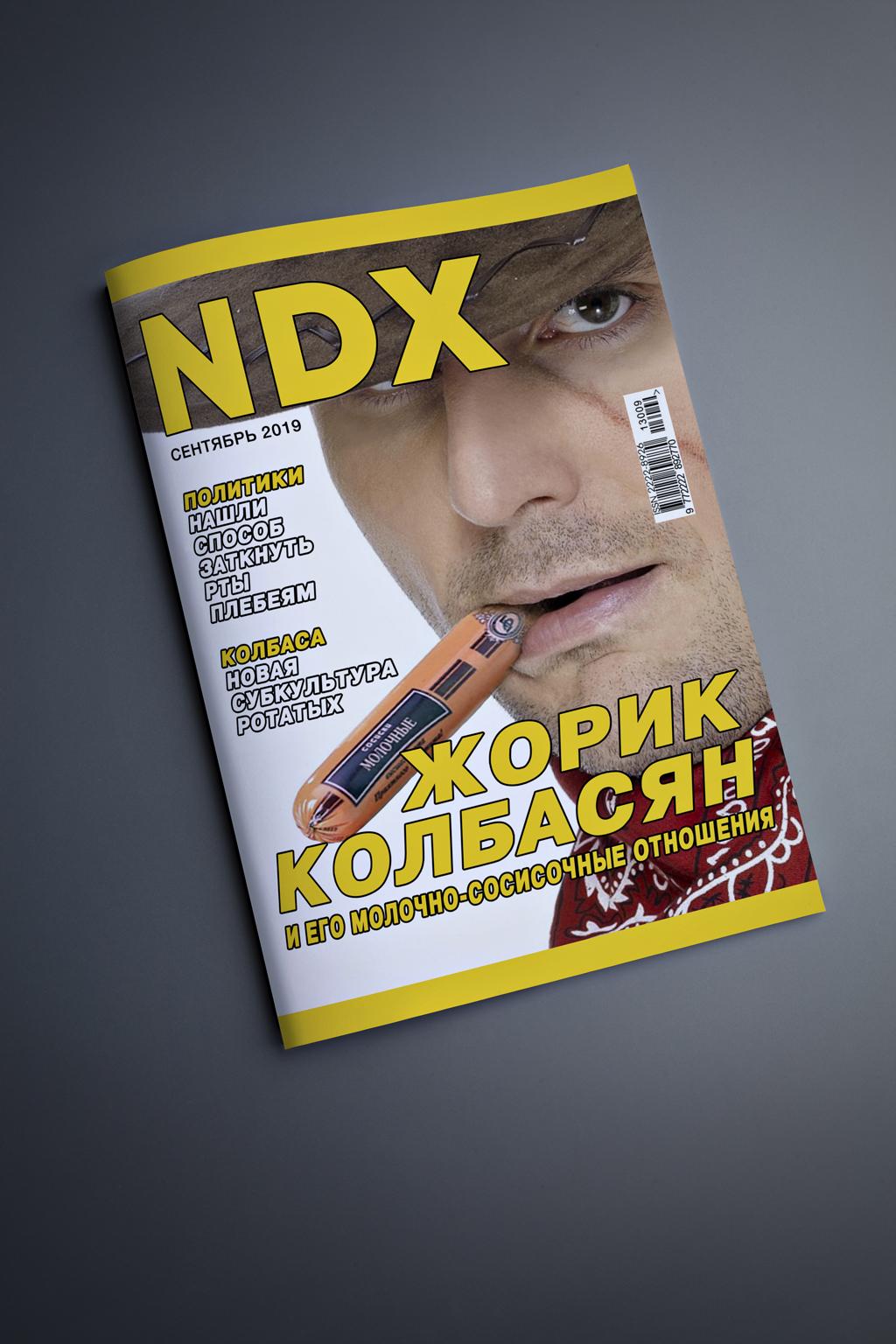 Полиграфический дизайн, Журнальный дизайн, Коллаж.  фото f_0425d7140004a40a.jpg