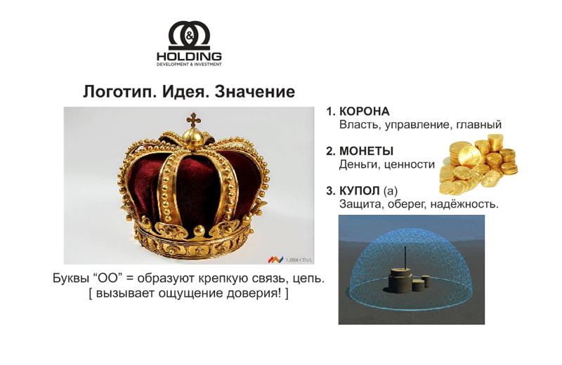 """Разработка Логотипа +  Фирменного знака для компании """"O & O HOLDING"""" фото f_0745c7d7da79f2a3.png"""