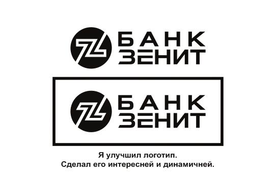 Разработка логотипа для Банка ЗЕНИТ фото f_1665b4d09b0eb669.png
