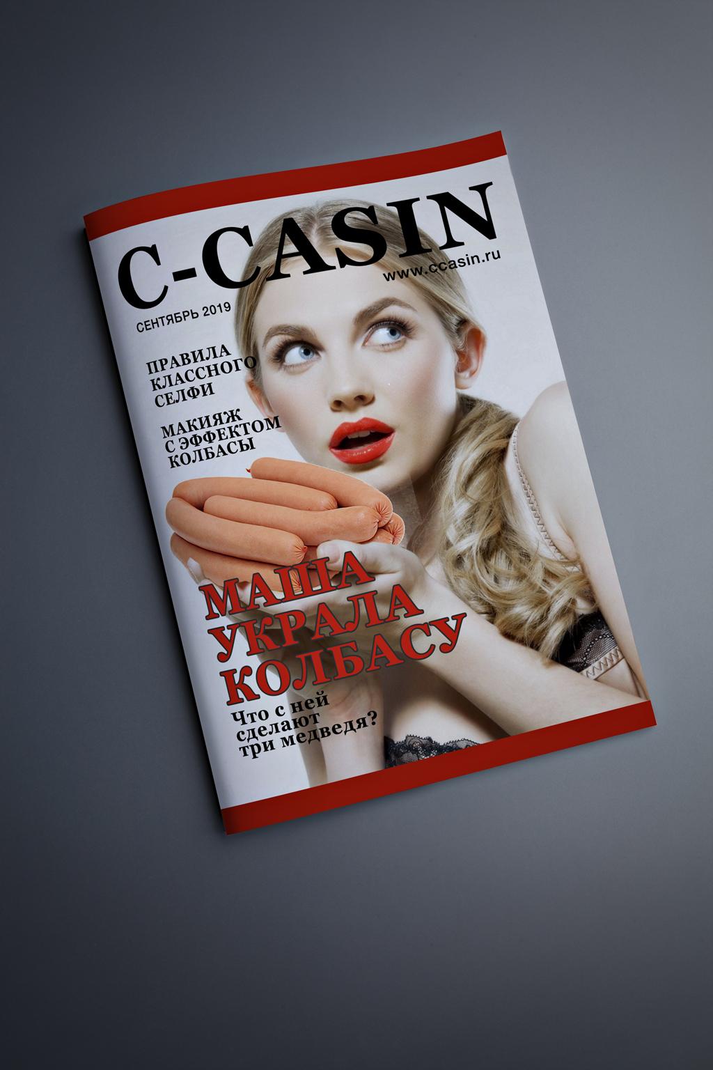 Полиграфический дизайн, Журнальный дизайн, Коллаж.  фото f_2295d6d0422199ef.jpg