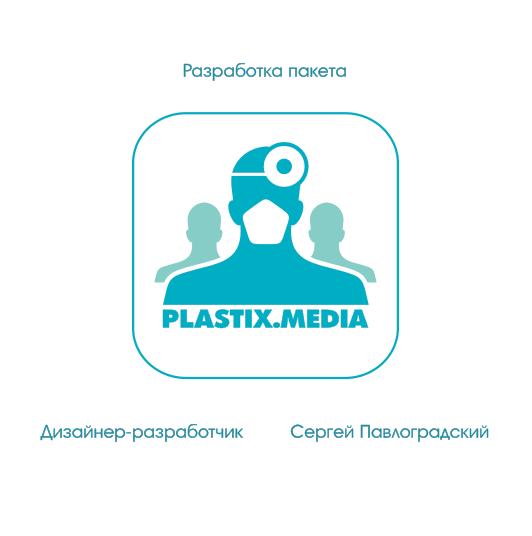 Разработка пакета айдентики Plastix.Media фото f_306598df742c9683.png