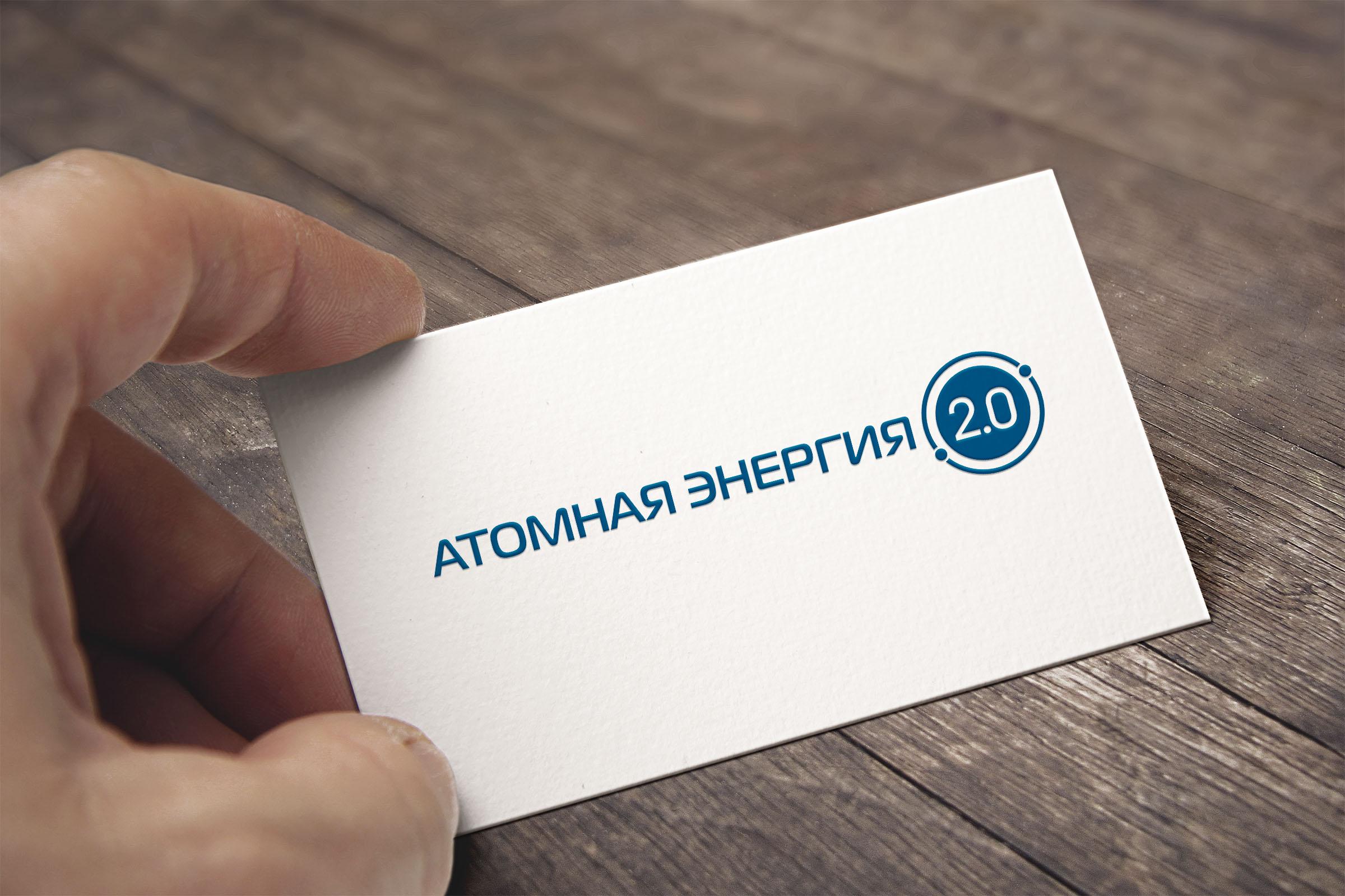 """Фирменный стиль для научного портала """"Атомная энергия 2.0"""" фото f_36959fc588686674.jpg"""