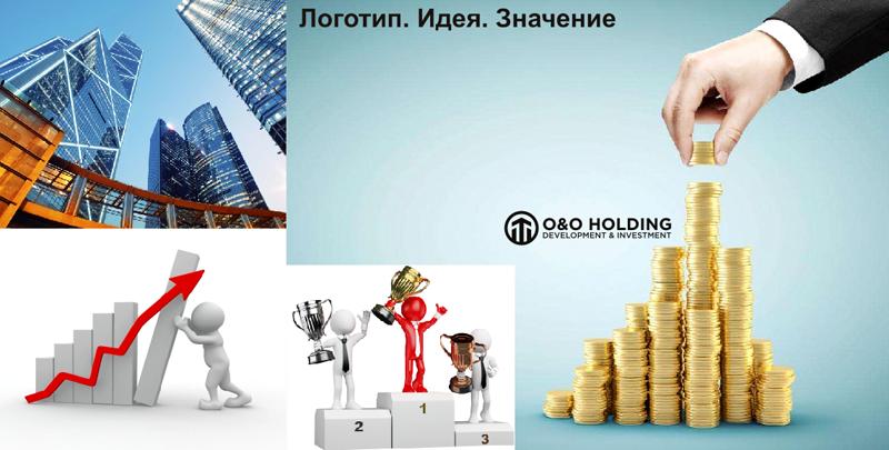 """Разработка Логотипа +  Фирменного знака для компании """"O & O HOLDING"""" фото f_4235c7ac05047f54.png"""