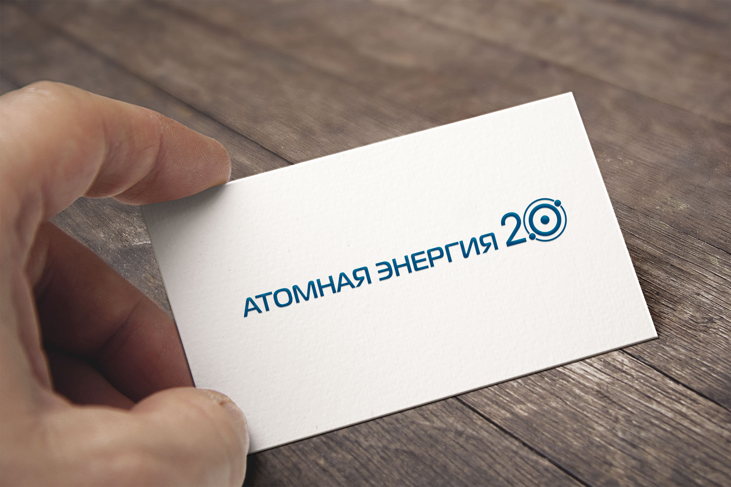"""Фирменный стиль для научного портала """"Атомная энергия 2.0"""" фото f_51659fc60db6b816.jpg"""