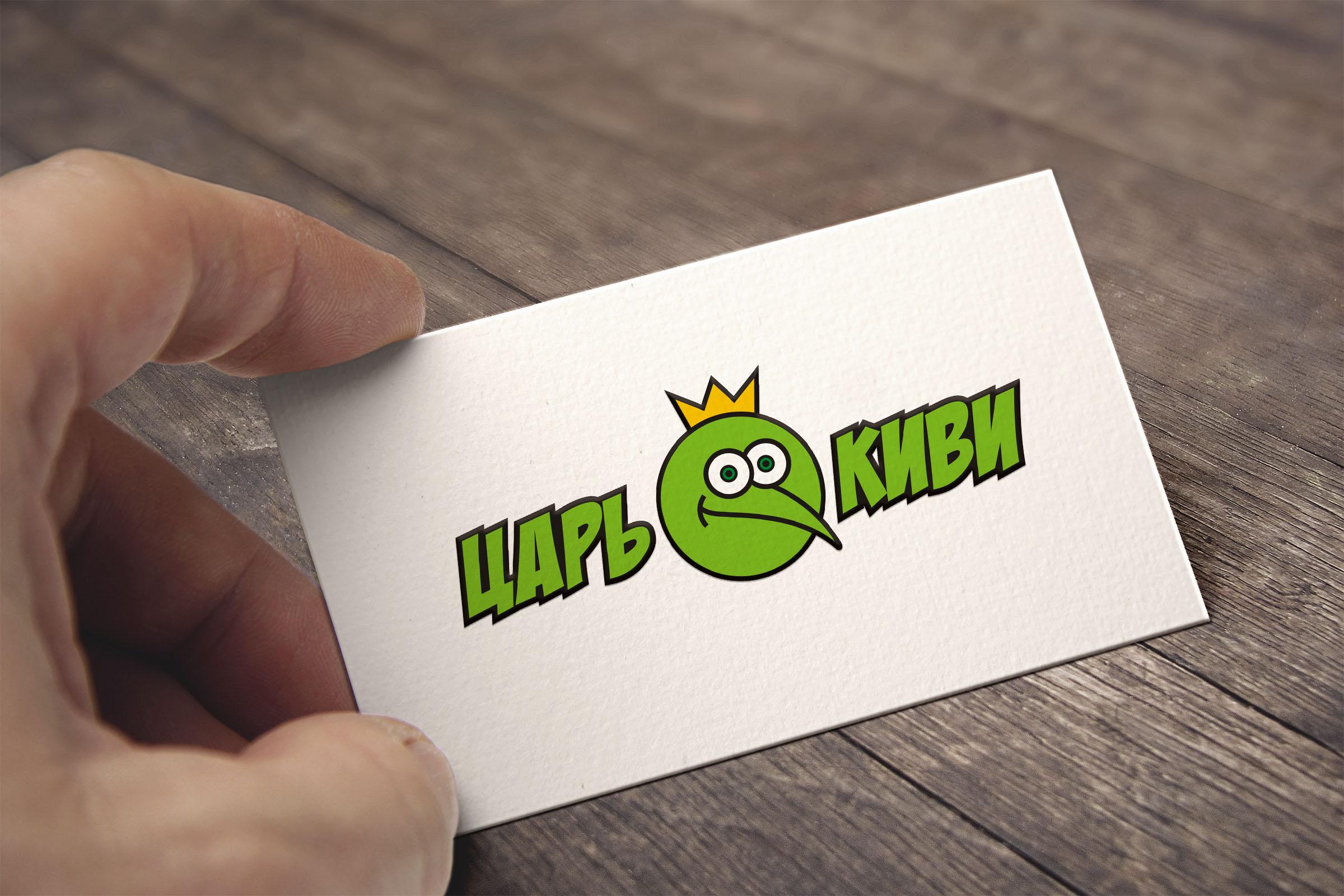"""Доработать дизайн логотипа кафе-кондитерской """"Царь-Киви"""" фото f_5325a0810b56c905.jpg"""