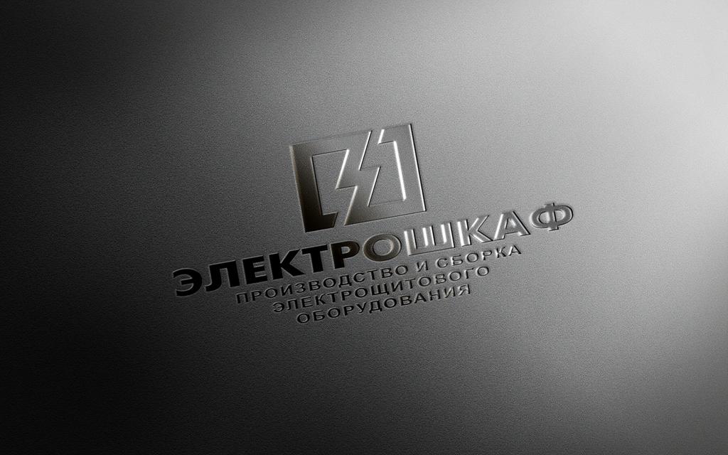 Разработать логотип для завода по производству электрощитов фото f_5325b719a099f7f7.jpg
