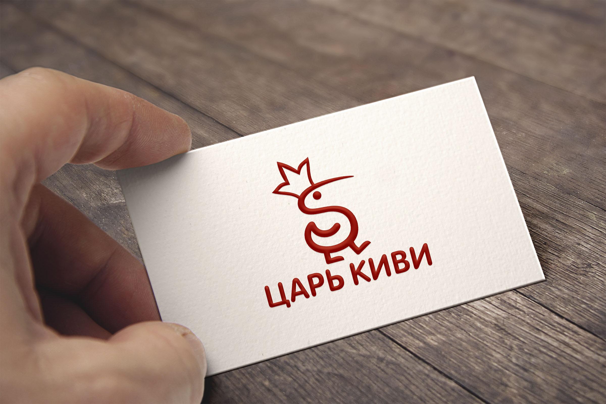 "Доработать дизайн логотипа кафе-кондитерской ""Царь-Киви"" фото f_5435a06f3ba8f55e.jpg"